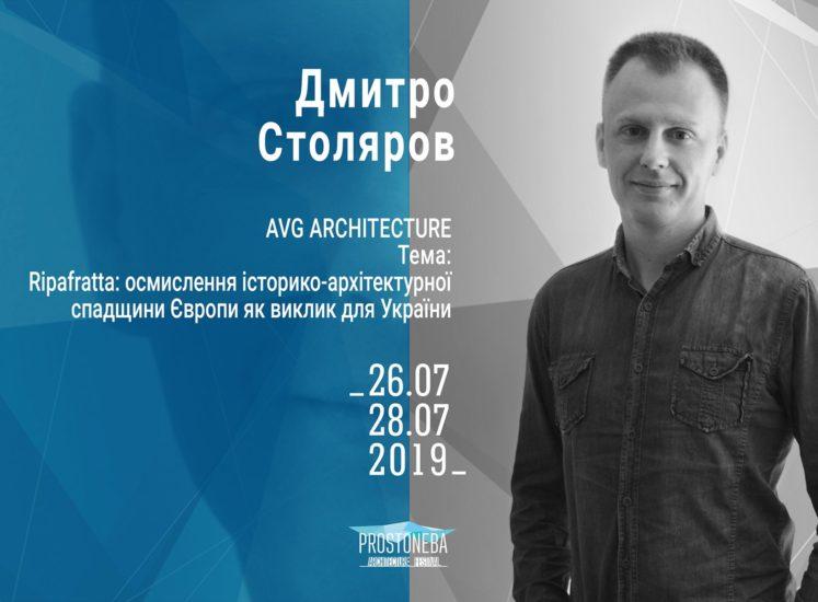 PROSTONEBA architecture festival