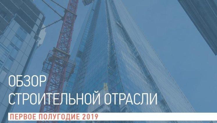 Андрей Войтко оценил динамику роста строительного рынка в Украине