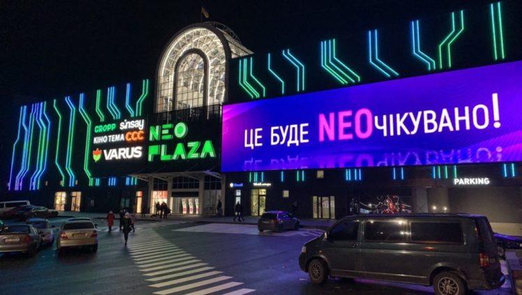 Открытие ТРЦ NEO PLAZA в Днепре!
