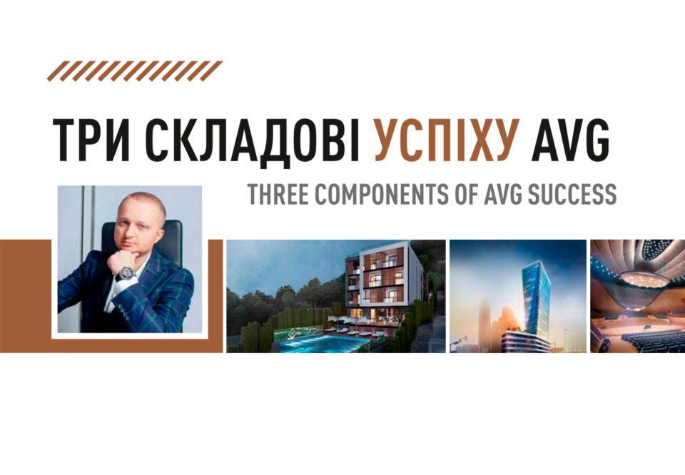 Три составляющие успеха AVG